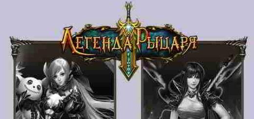 Легенда Рыцаря браузерная онлайн игра