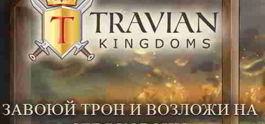 Travian Kingdoms игра онлайн