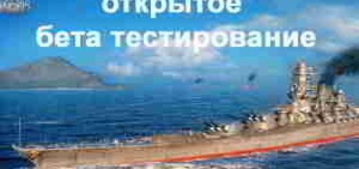 открытое бета тестирование World of Warship