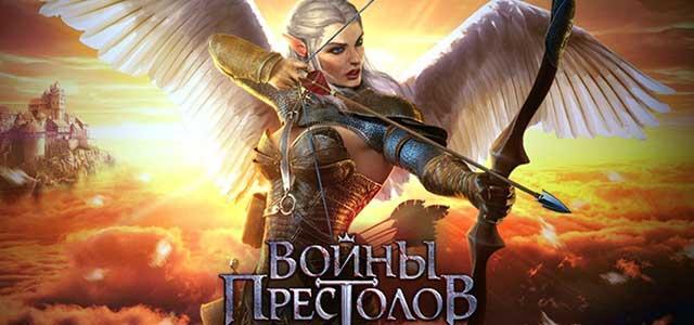 Войны Престолов игра онлайн
