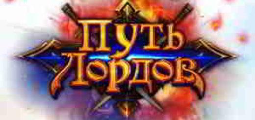 Путь Лордов онлайн фэнтези игра