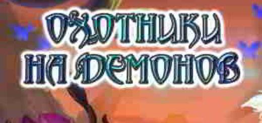 Охотники на демонов играть онлайн