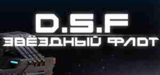 DSF Звездный флот стратегия онлайн