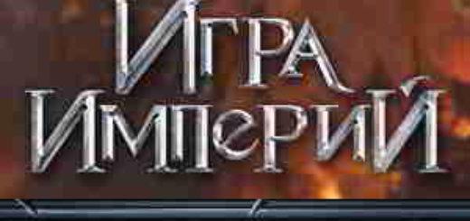 Игра Империй онлайн игра
