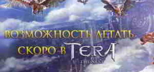 Анонс плана развития игры TERA возможность летать