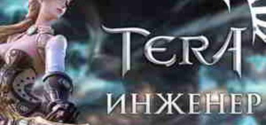 Tera online новый класс инженер