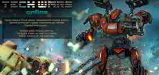 TechWars Online новая онлайн игра