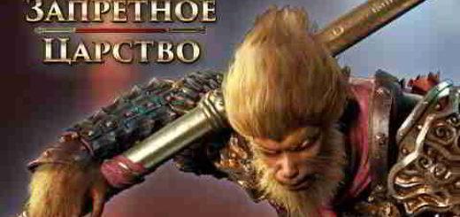 Запретное Царство фэнтезийная онлайн игра