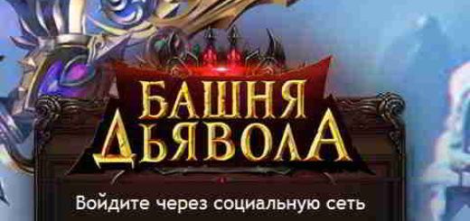 Башня Дьявола фэнези онлайн