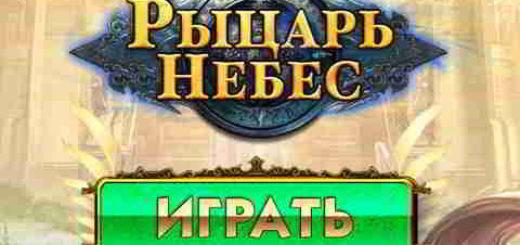 Рыцарь Небес онлайн игра
