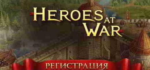 Новая онлайн игра Heroes at War