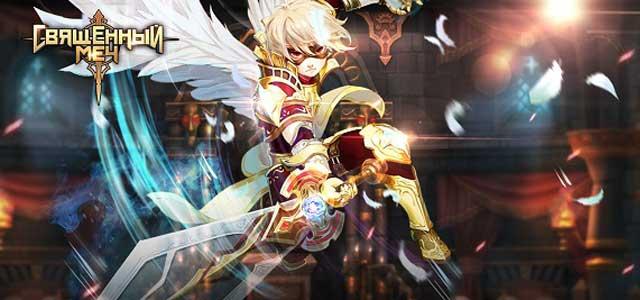 О игре Священный меч фэнтези