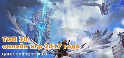 Топ лучших онлайн игр 2017 года