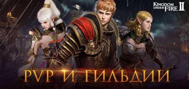 Kingdom Under Fire 2 гильдии