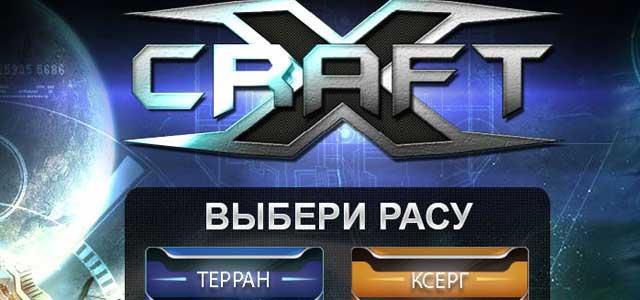 xcraft игра в браузере