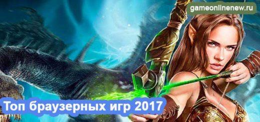 топ браузерных игр 2017 года
