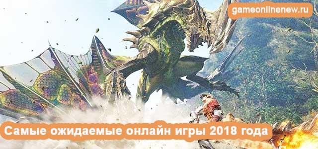 ожидаемые игры 2018 на пк