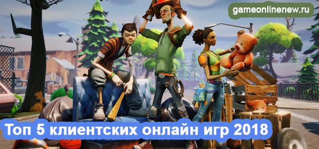 Топ 5 игр онлайн с клиентом