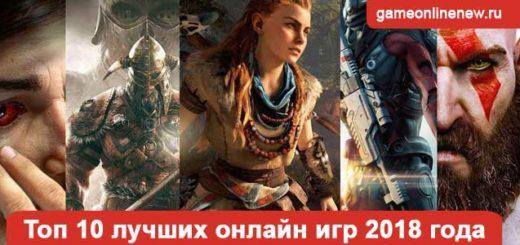 Топ 10 лучших онлайн игр 2018 года